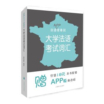 法语APP背单词:大学法语考试词汇(附本书配套APP版激活码) pdf epub mobi txt下载