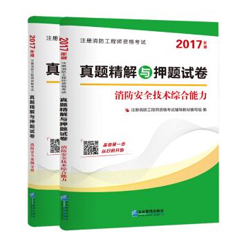 2017注册消防工程师资格考试真题精解与押题试卷:消防安全技术综合能力+消防安全案例分析(套装共2册) pdf epub mobi txt 下载