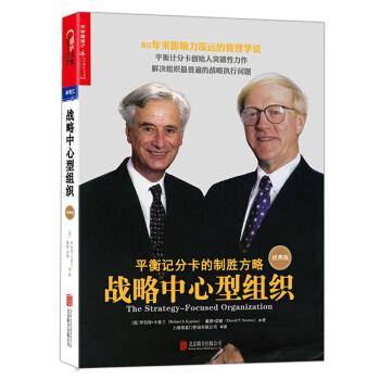 战略中心型组织(经典版) [The Strategy-Focused Organization] pdf epub mobi 下载