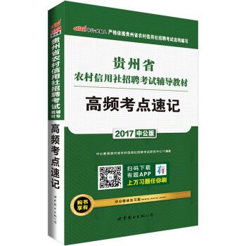 中公版·2017贵州省农村信用社招聘考试辅导教材:高频考点速记 pdf epub mobi txt 下载