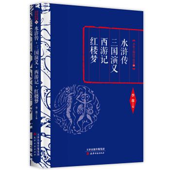 李敖精编:水浒传·三国演义·西游记·红楼梦 pdf epub mobi txt 下载