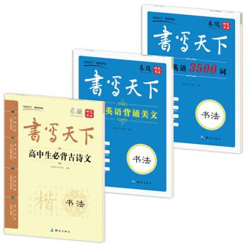 新课标高中生钢笔楷书字帖(套装共3册) pdf epub mobi txt 下载