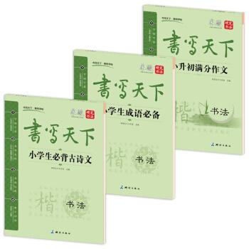 新课标小学生语文楷书字帖(套装共3册) pdf epub mobi txt 下载
