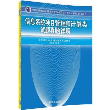 信息系统项目管理师计算类试题真题详解(全国计算机技术与软件专业技术资格(水平)考试参考用书) pdf epub mobi txt 下载