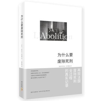 为什么要废除死刑 pdf epub mobi txt 下载