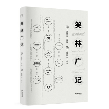 笑林广记(全本) pdf epub mobi txt 下载