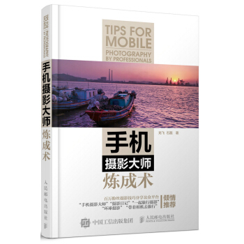 手机摄影大师炼成术 pdf epub mobi txt 下载