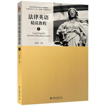 法律英语精读教程(上) [Legal English Intensive Reading Course] pdf epub mobi txt下载