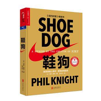 鞋狗:耐克创始人菲尔·奈特亲笔自传(珍藏限量版) [Shoe Dog: A Memoir by the Creator of NIKE] pdf epub mobi txt 下载