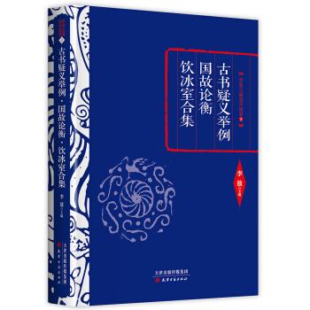 李敖精编:世说新语·水经注·徐霞客游记 pdf epub mobi txt 下载