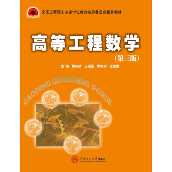高等工程数学 pdf epub mobi txt 下载