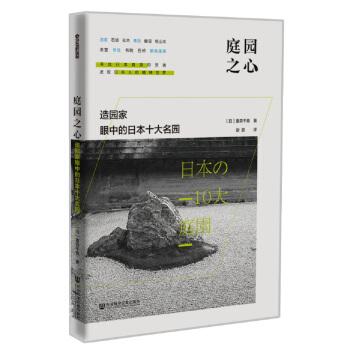 庭园之心:造园家眼中的日本十大名园 pdf epub mobi txt 下载