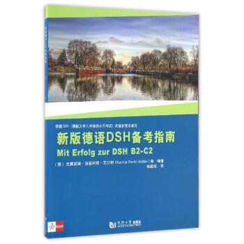 新版德语DSH备考指南 pdf epub mobi txt 下载