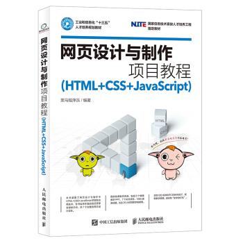 网页设计与制作项目教程(HTML+CSS+JavaScript) pdf epub mobi txt 下载