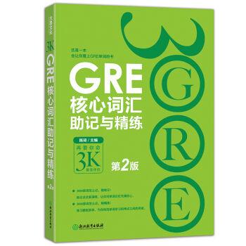 新东方 GRE核心词汇助记与精练(第2版) pdf epub mobi txt 下载