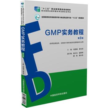 GMP实务教程(第3版) pdf epub mobi txt 下载