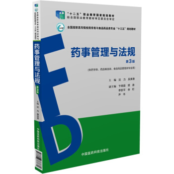 药事管理与法规(供药学类、药品制造类、食品药品管理类专业用 第3版) pdf epub mobi txt 下载
