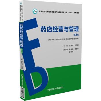 药店经营与管理(第2版) pdf epub mobi txt 下载