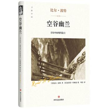 空谷幽兰(精装版) pdf epub mobi txt 下载