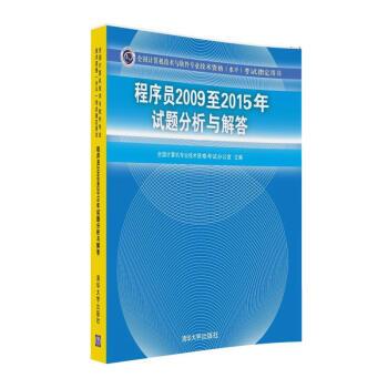 全国计算机技术与软件专业技术资格(水平)考试指定用书:程序员2009至2015年试题分析与解答 pdf epub mobi txt 下载
