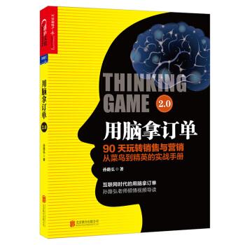 用脑拿订单2.0 [Thinking Game 2.0] pdf epub mobi 下载
