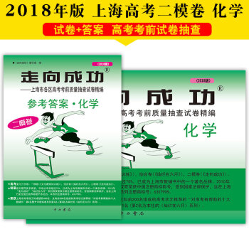 2018版走向成功高考化学试卷+答案套装2本二模卷高三上海各区高考考前水平测试解题思路指 pdf epub mobi txt 下载