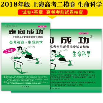 2018版走向成功高考生命科学试卷+答案套装2本二模卷高三上海各区高考考前水平测试解题思 pdf epub mobi txt 下载