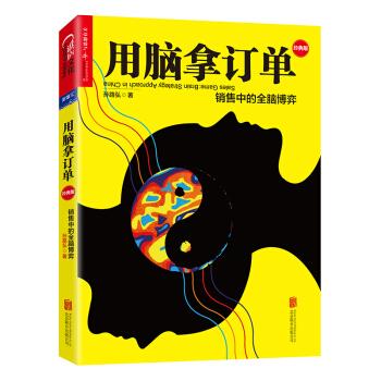 用脑拿订单:销售中的全脑博弈(经典版) [Sales Game : Brain Strategy Approach in China] pdf epub mobi 下载