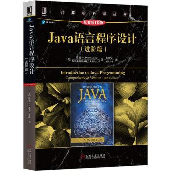 Java语言程序设计(进阶篇)(原书第10版) pdf epub mobi txt 下载