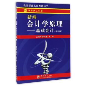 新编会计学原理:基础会计(第18版) pdf epub mobi txt 下载