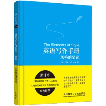 英语写作手册:风格的要素(新译本) [Elements of Style] pdf epub mobi txt 下载