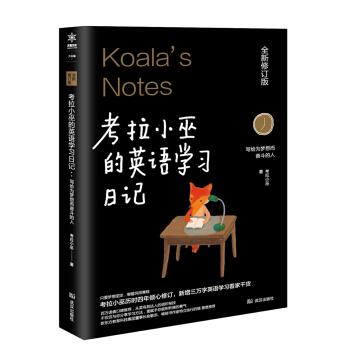 考拉小巫的英语学习日记 : 写给为梦想而奋斗的人 pdf epub mobi txt 下载