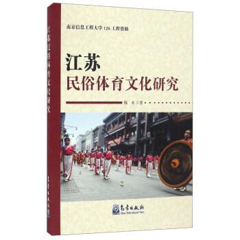 江苏民俗体育文化研究 pdf epub mobi txt 下载