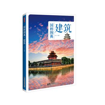 建筑:传统文化之国粹图典 pdf epub mobi txt 下载