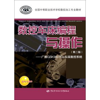 数控车床编程与操作(第二版):广数GSK980TDa车床数控系统 pdf epub mobi txt 下载