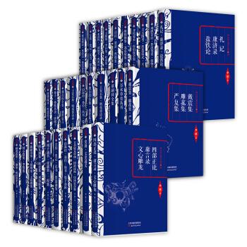 李敖主编国学古籍精要 精装版(套装共30册) pdf epub mobi txt 下载