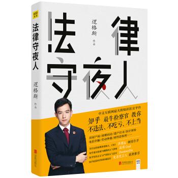 法律守夜人 pdf epub mobi 下载