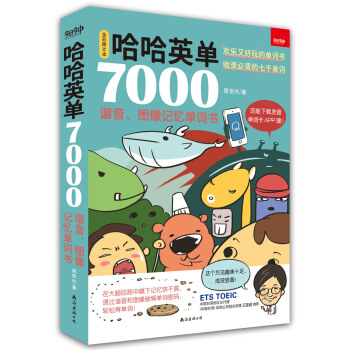 哈哈英单7000:谐音、图像记忆单词书 pdf epub mobi txt 下载