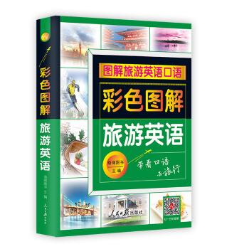 彩色图解 旅游英语 pdf epub mobi txt 下载