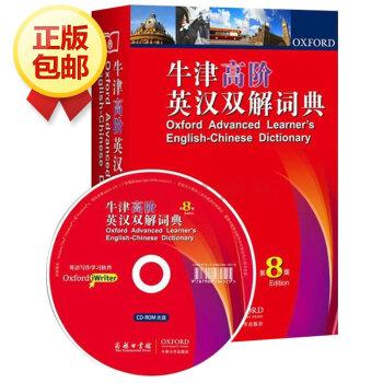 牛津高阶英汉双解词典 第8版 附光盘 外语学习词典 pdf epub mobi txt 下载