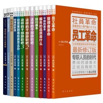 畠山芳雄管理全集(套装共13册) pdf epub mobi txt下载