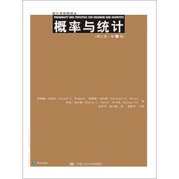 概率与统计(理工类·第9版) pdf epub mobi txt 下载