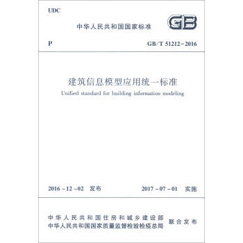 中华人民共和国国家标准(GB/T 51212-2016):建筑信息模型应用统一标准 [Unified Standard for Building Information Modeling] pdf epub mobi txt 下载