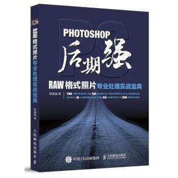 Photoshop后期强:RAW格式照片专业处理实战宝典 pdf epub mobi txt 下载