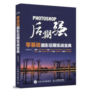 Photoshop后期强:零基础摄影后期实战宝典 pdf epub mobi txt 下载