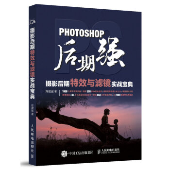 Photoshop后期强:摄影后期特效与滤镜实战宝典 pdf epub mobi txt 下载