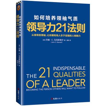领导力21法则:如何培养领袖气质 pdf epub mobi txt 下载