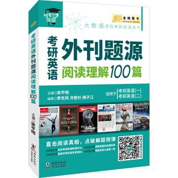 金榜图书2018考研英语外刊题源阅读理解100篇 适用于考研英语(一)(二) pdf epub mobi txt 下载