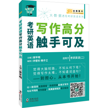 金榜图书2018考研英语写作高分触手可及 适用于考研英语(二) pdf epub mobi txt 下载