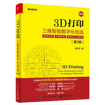 3D打印:三维智能数字化创造(第3版)(全彩) pdf epub mobi txt 下载